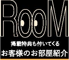 お部屋紹介